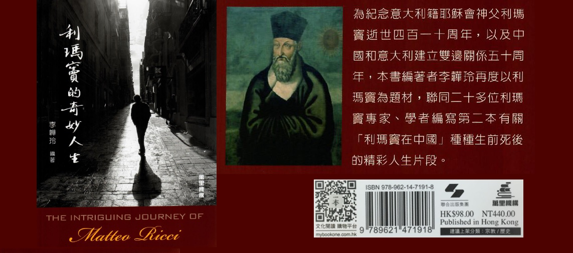 New Book Recommendation: The Intriguing Journey of Matteo Ricci
